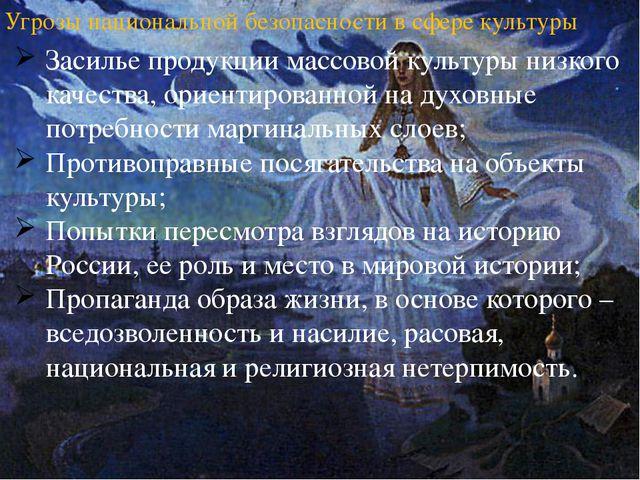 Угрозы национальной безопасности в сфере культуры Засилье продукции массовой...