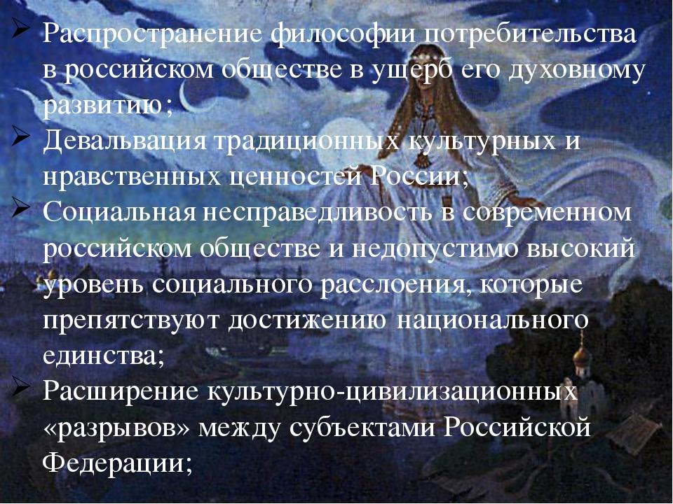 Распространение философии потребительства в российском обществе в ущерб его д...