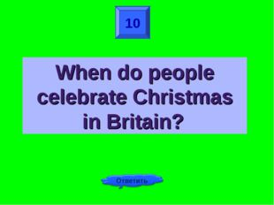 10 When do people celebrate Christmas in Britain?