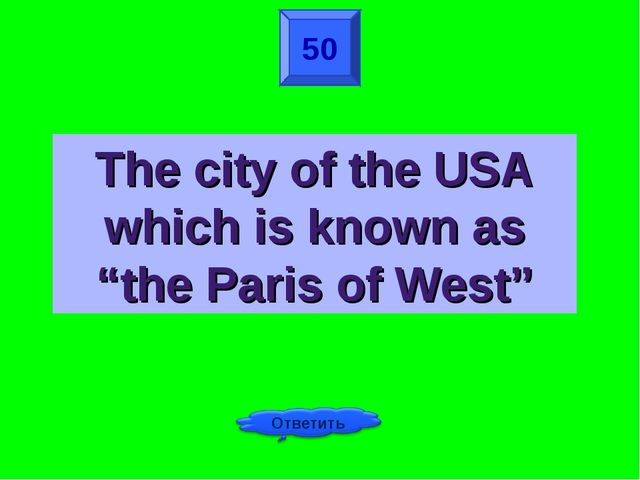 "50 The city of the USA which is known as ""the Paris of West"""