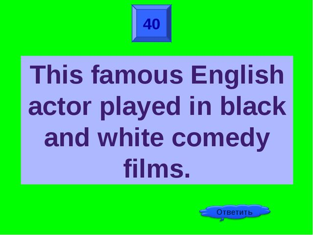 40 This famous English actor played in black and white comedy films.