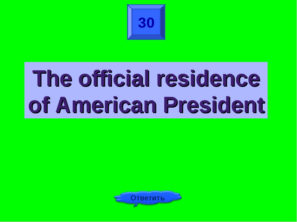 30 The official residence of American President