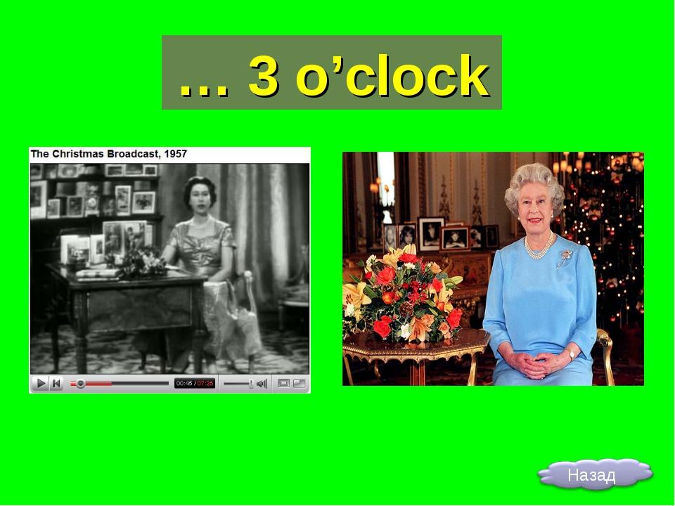… 3 o'clock