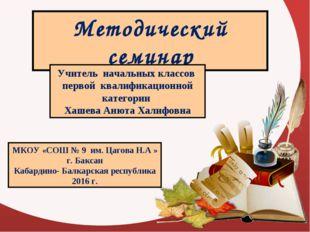 Методический семинар Учитель начальных классов первой квалификационной катего