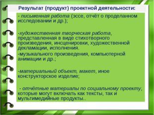 Результат (продукт) проектной деятельности: - письменная работа (эссе, отчёт