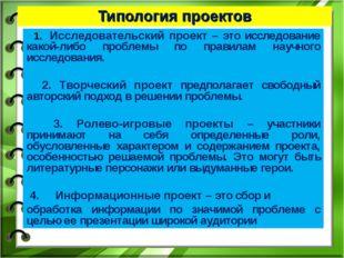 Типология проектов 1. Исследовательский проект – это исследование какой-либо