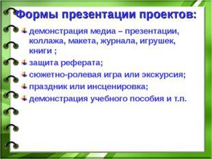 Формы презентации проектов: демонстрация медиа – презентации, коллажа, макета