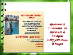 Диплом II степени за проект в секции «Окружающий мир»