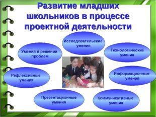 Развитие младших школьников в процессе проектной деятельности Исследовательск