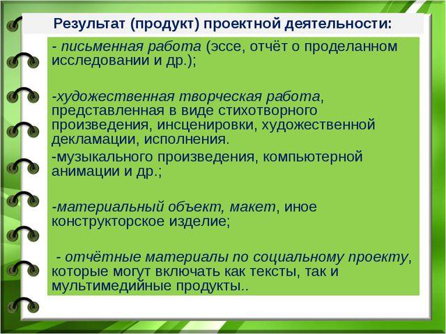 Результат (продукт) проектной деятельности: - письменная работа (эссе, отчёт...