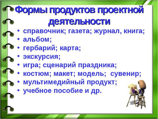 Формы продуктов проектной деятельности справочник; газета; журнал, книга; аль...