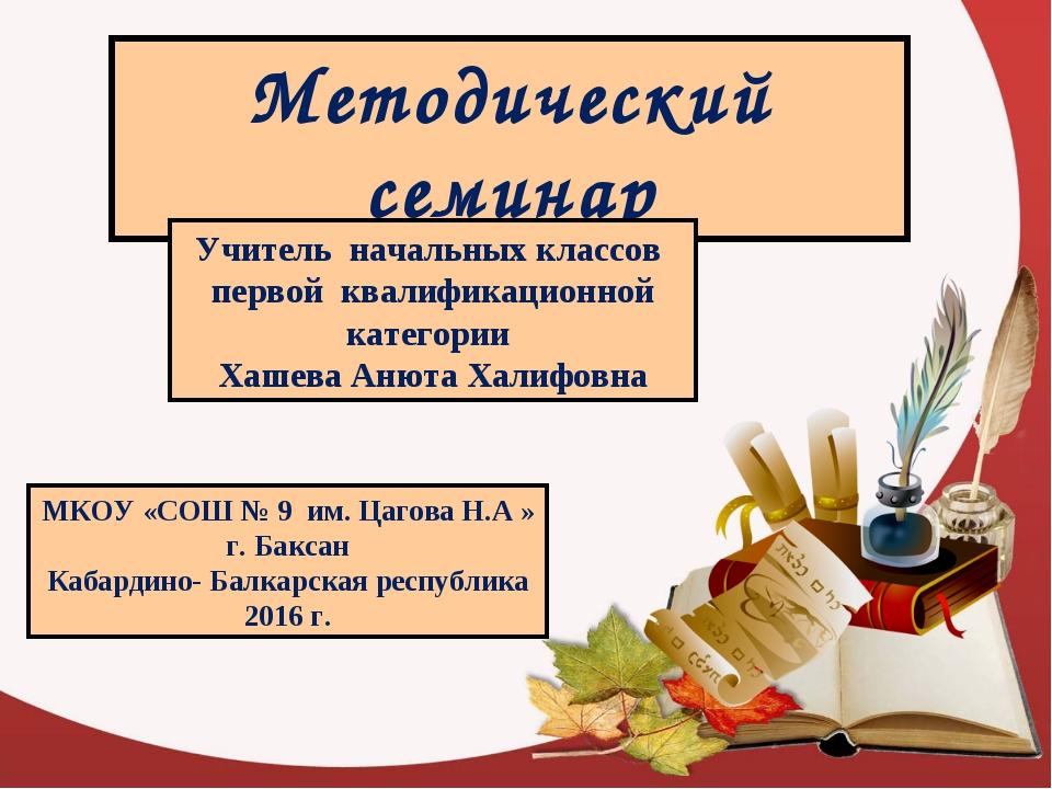 Методический семинар Учитель начальных классов первой квалификационной катего...