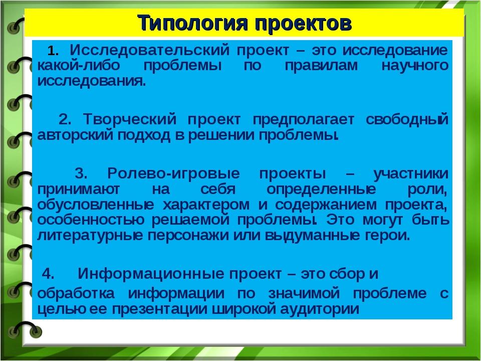 Типология проектов 1. Исследовательский проект – это исследование какой-либо...