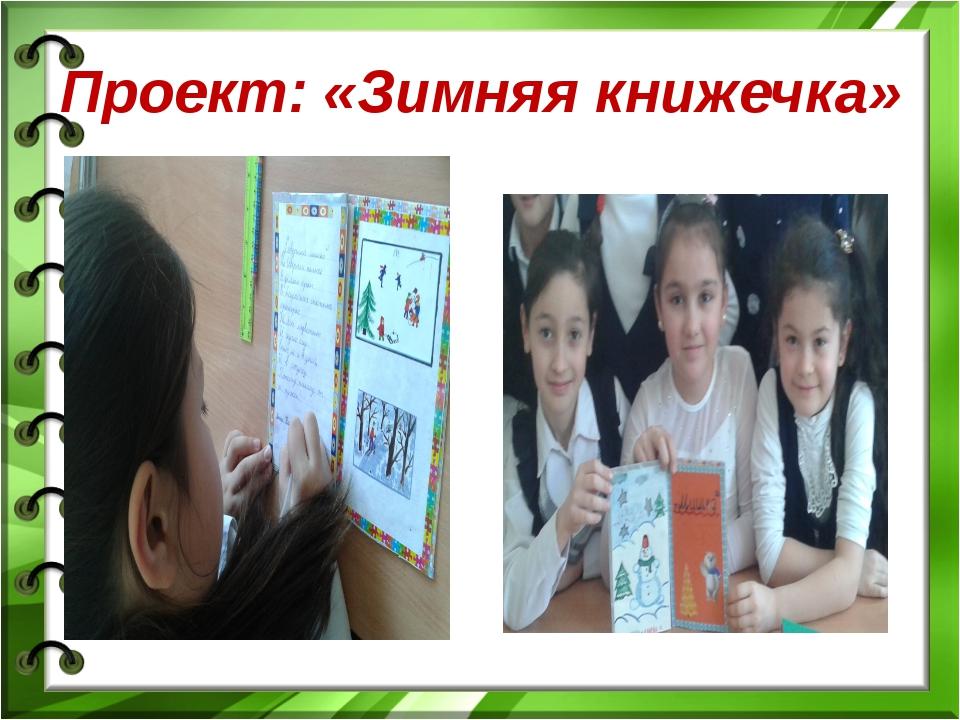 Проект: «Зимняя книжечка»