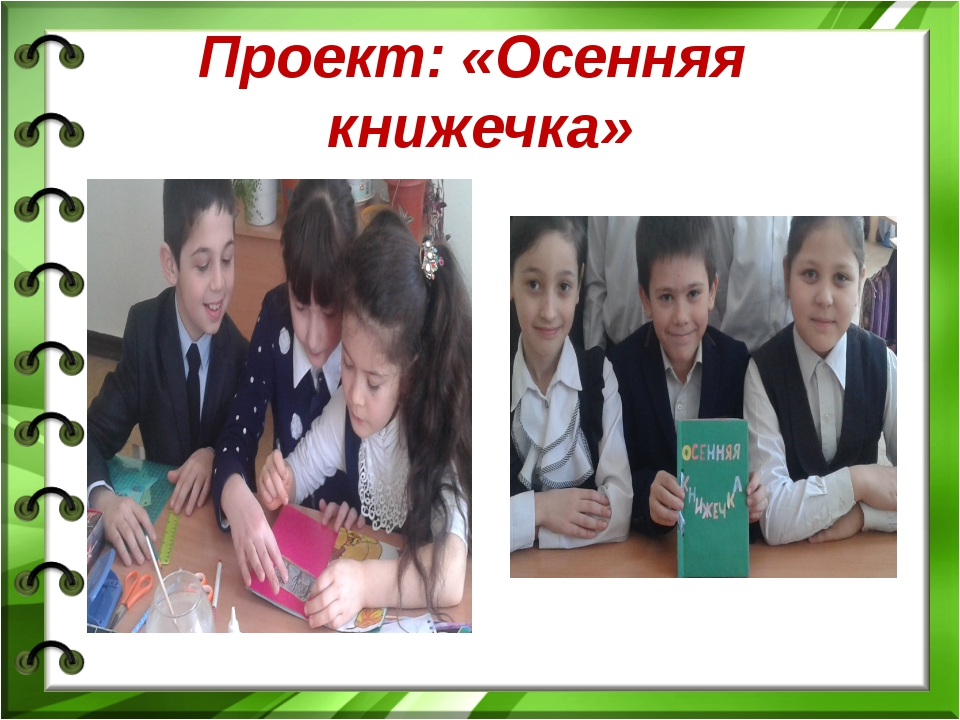 Проект: «Осенняя книжечка»