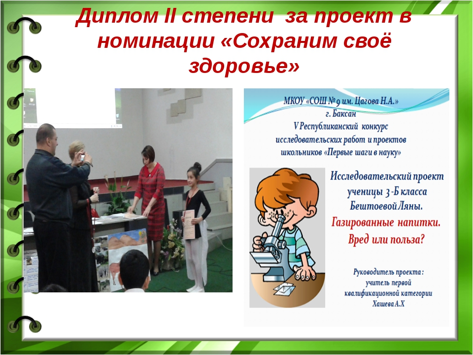 Диплом II степени за проект в номинации «Сохраним своё здоровье»
