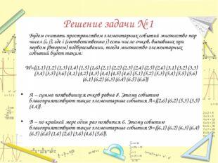 Решение задачи № 1 Будем считать пространством элементарных событий множеств