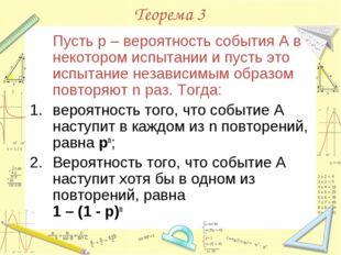 Теорема 3 Пусть р – вероятность события А в некотором испытании и пусть это