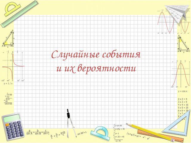 Случайные события и их вероятности Математика
