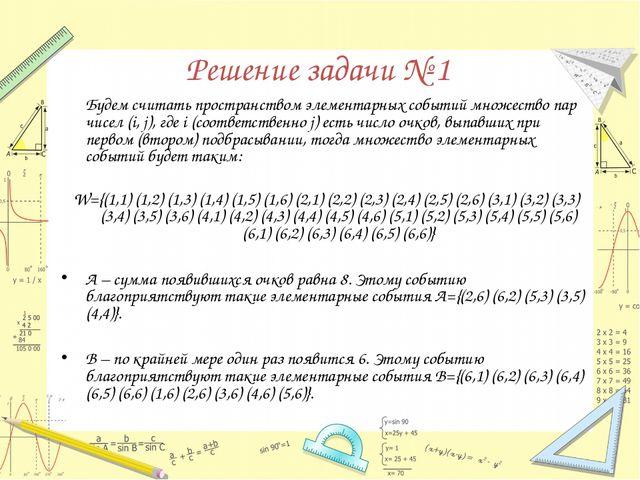 Решение задачи № 1 Будем считать пространством элементарных событий множеств...