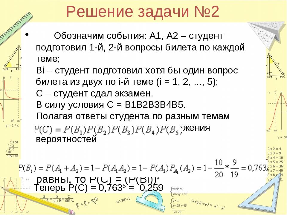 Решение задачи №2 Обозначим события: А1, А2 – студент подготовил 1-й, 2-й во...