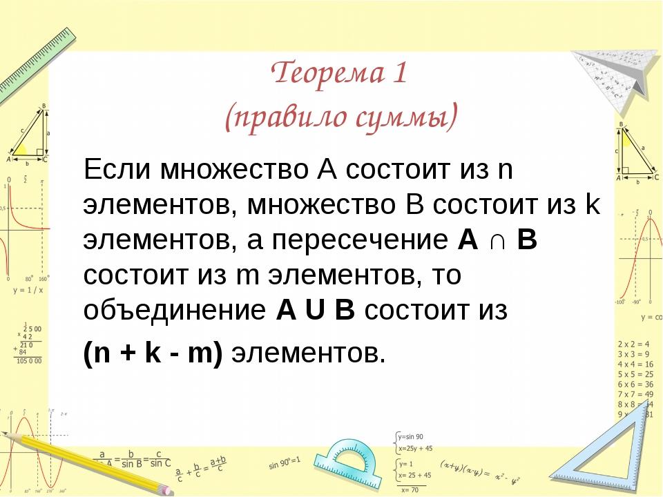 Теорема 1 (правило суммы) Если множество А состоит из n элементов, множество...