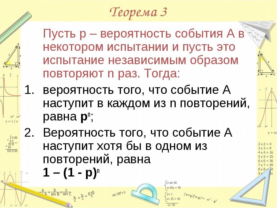 Теорема 3 Пусть р – вероятность события А в некотором испытании и пусть это...