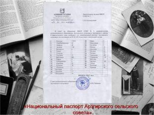 «Национальный паспорт Арзгирского сельского совета».