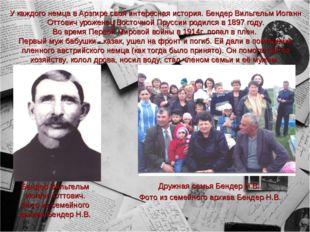Бендер Вильгельм Иоганн Оттович. Фото из семейного архива Бендер Н.В. Дружная