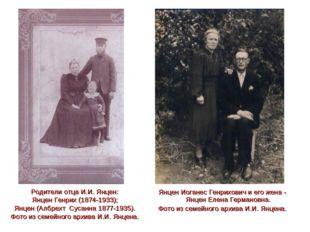 Родители отца И.И. Янцен: Янцен Генрих (1874-1933); Янцен (Албрехт Сусанна 18