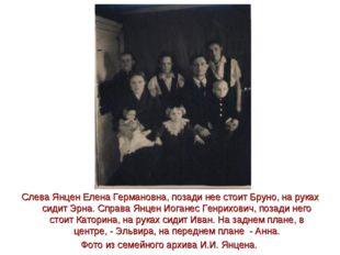 Слева Янцен Елена Германовна, позади нее стоит Бруно, на руках сидит Эрна. Сп