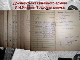 Документы из семейного архива И.И.Янцена. Трудовая книжка.