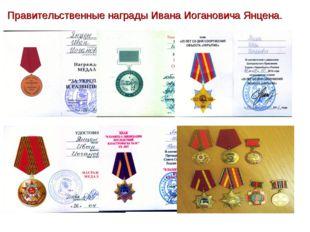 Правительственные награды Ивана Иогановича Янцена.