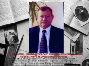 А. И. Штельмах – председатель СПК «Колхоза-племзавода имени Ленина». Фото из
