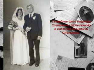 Свадебное фото Надежды Степановны (Кобылкиной) и Анатолия Ивановича Штельмаха.