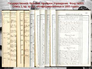 Государственное Казенное Архивное Учреждение. Фонд №303. Опись 1, ед. хр. 10,