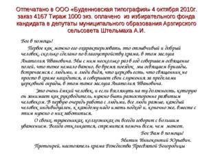Отпечатано в ООО «Буденновская типография» 4 октября 2010г. заказ 4167 Тираж