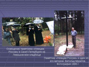 Освящение памятника «Немцам России» в Санкт-Петербурге на Левашовском кладбищ