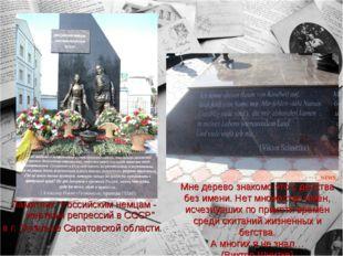 """Памятник """"Российским немцам - жертвам репрессий в СССР"""" в г. Энгельсе Саратов"""