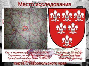 Место исследования Карта Ставропольского края Карта «Административное устройс
