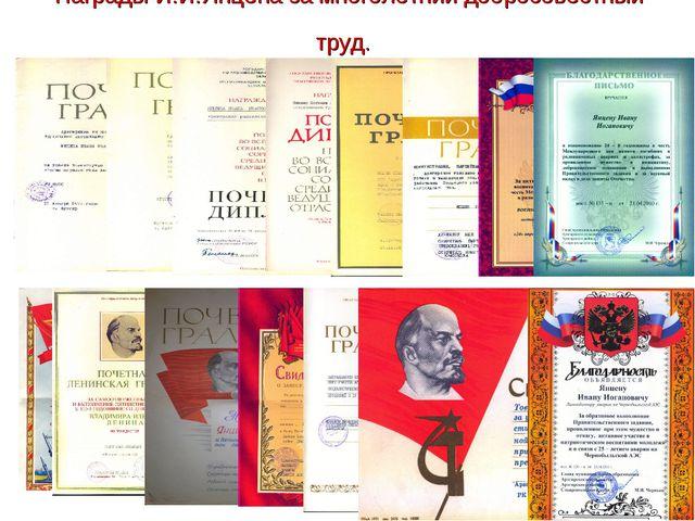 Награды И.И.Янцена за многолетний добросовестный труд.