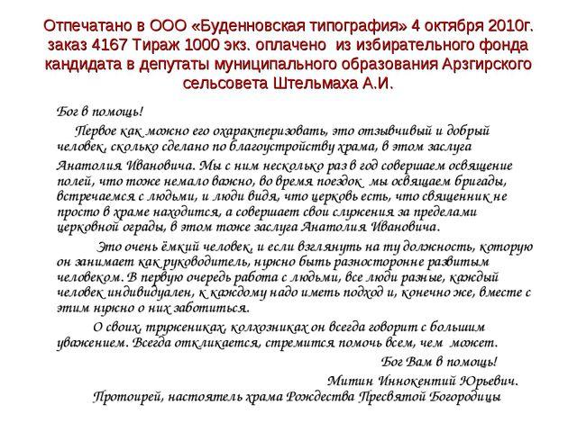 Отпечатано в ООО «Буденновская типография» 4 октября 2010г. заказ 4167 Тираж...