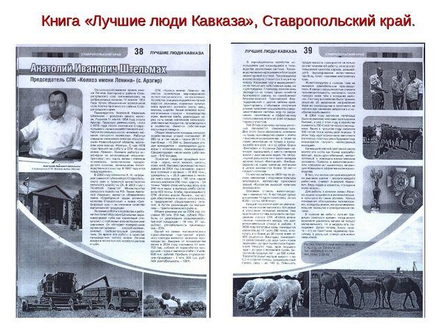 Книга «Лучшие люди Кавказа», Ставропольский край.