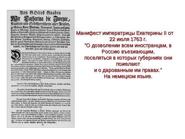 """Манифест императрицы Екатерины II от 22 июля 1763 г. """"О дозволении всем иност..."""