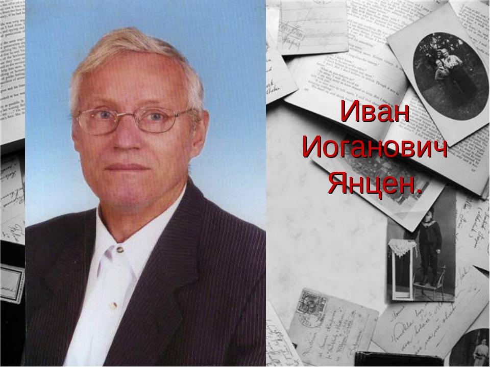 Иван Иоганович Янцен.