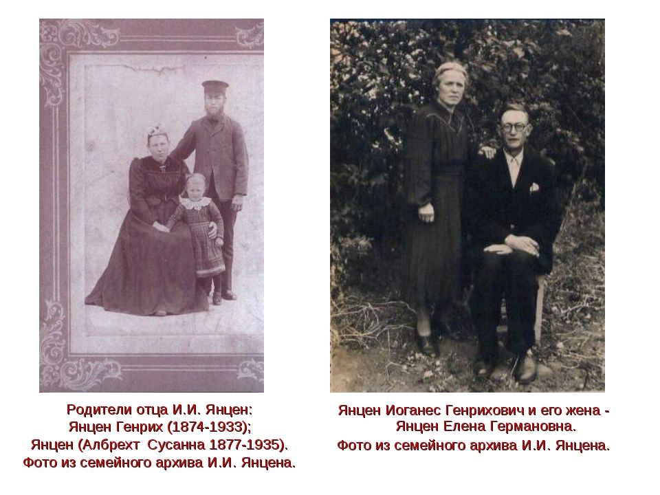 Родители отца И.И. Янцен: Янцен Генрих (1874-1933); Янцен (Албрехт Сусанна 18...