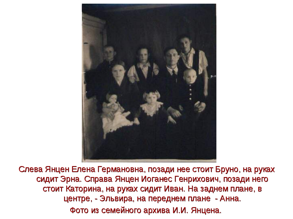 Слева Янцен Елена Германовна, позади нее стоит Бруно, на руках сидит Эрна. Сп...