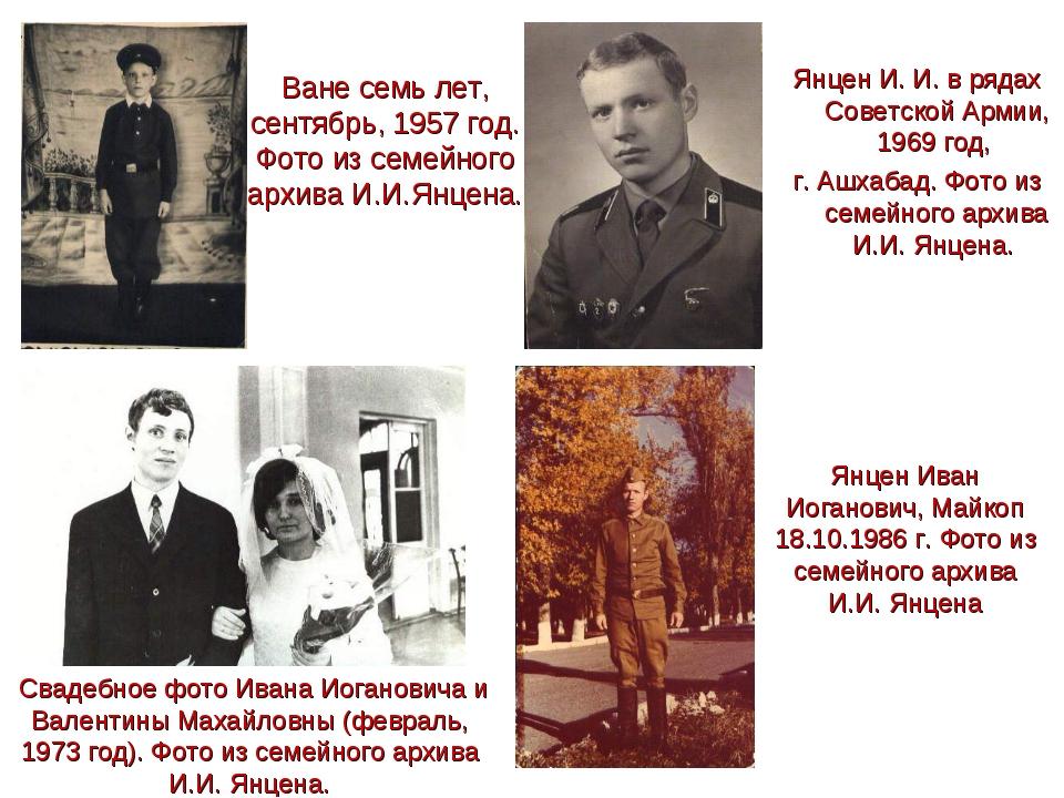Ване семь лет, сентябрь, 1957 год. Фото из семейного архива И.И.Янцена. Янцен...