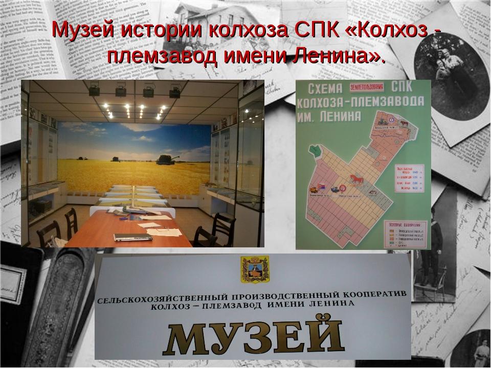 Музей истории колхоза СПК «Колхоз - племзавод имени Ленина».