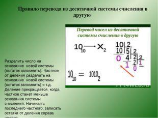 Правило перевода из десятичной системы счисления в другую Разделить число на